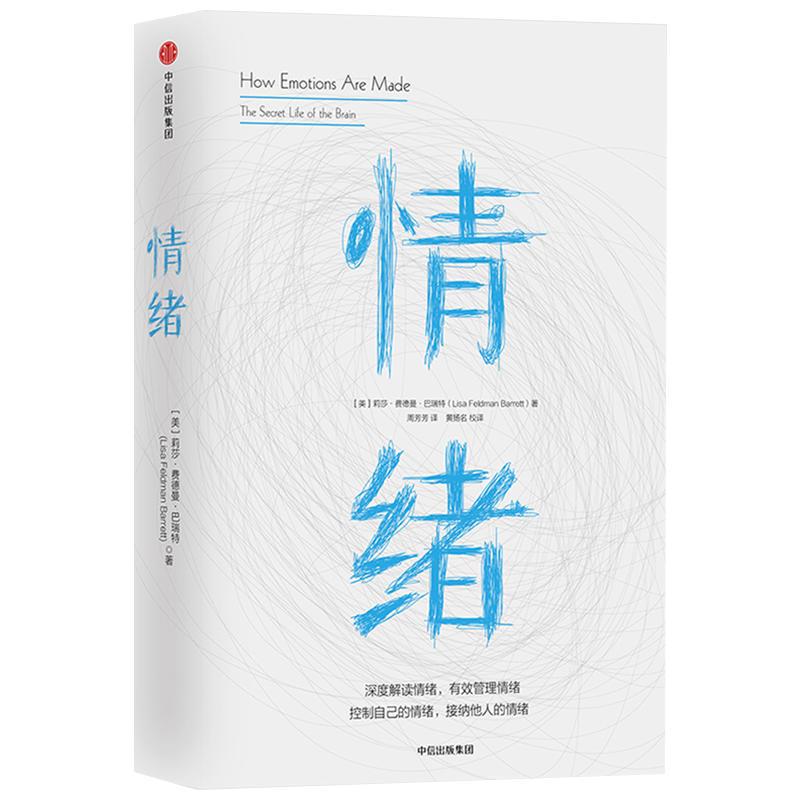 情绪(pdf+txt+epub+azw3+mobi电子书在线阅读下载)