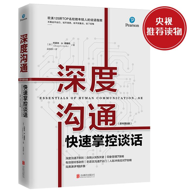 深度沟通(pdf+txt+epub+azw3+mobi电子书在线阅读下载)