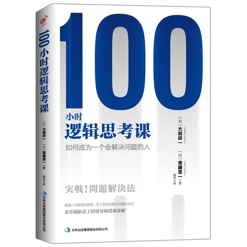 100小时逻辑思考课:如何成为一个会解决问题的人(pdf+txt+epub+azw3+mobi电子书在线阅读下载)