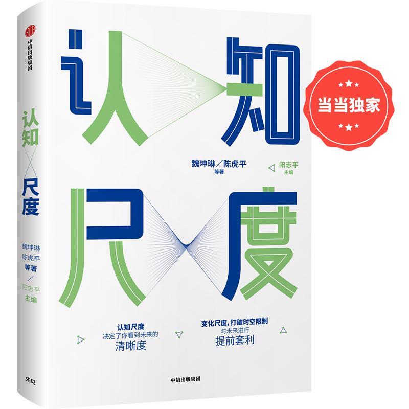 认知尺度(pdf+txt+epub+azw3+mobi电子书在线阅读下载)