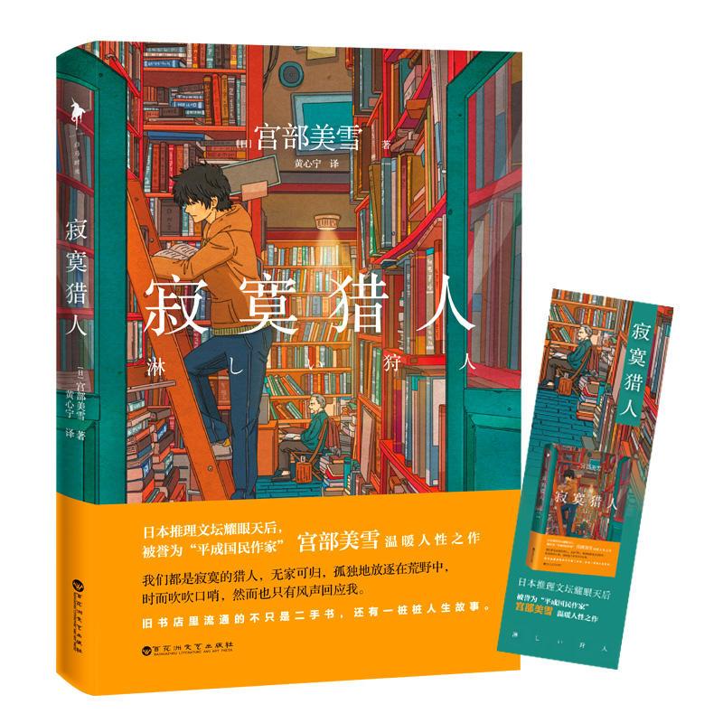 寂寞猎人(pdf+txt+epub+azw3+mobi电子书在线阅读下载)