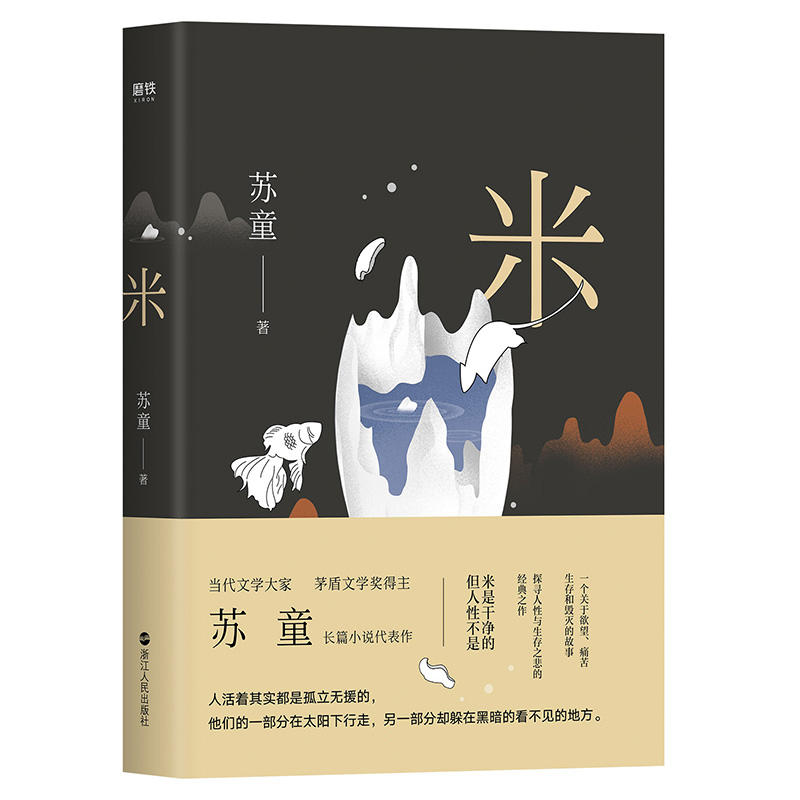 米(pdf+txt+epub+azw3+mobi电子书在线阅读下载)