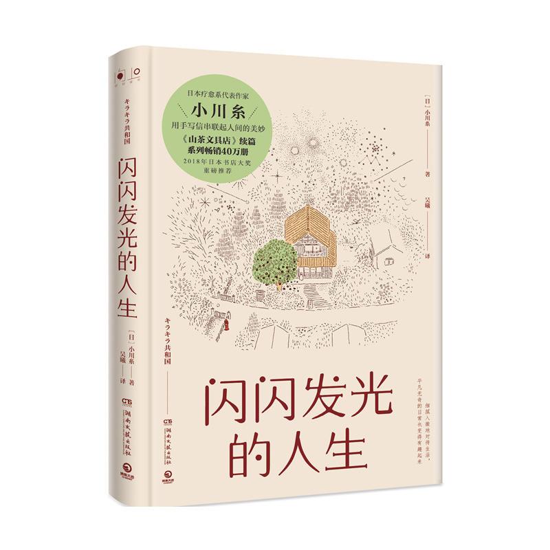 闪闪发光的人生(pdf+txt+epub+azw3+mobi电子书在线阅读下载)