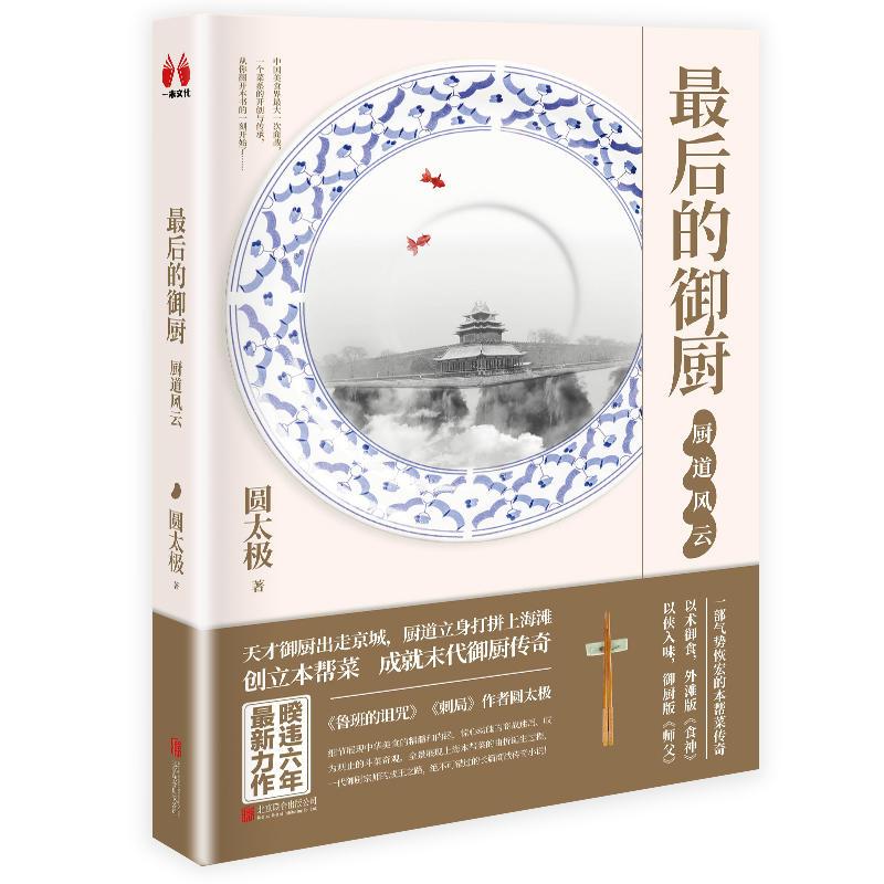 最后的御厨:厨道风云(pdf+txt+epub+azw3+mobi电子书在线阅读下载)