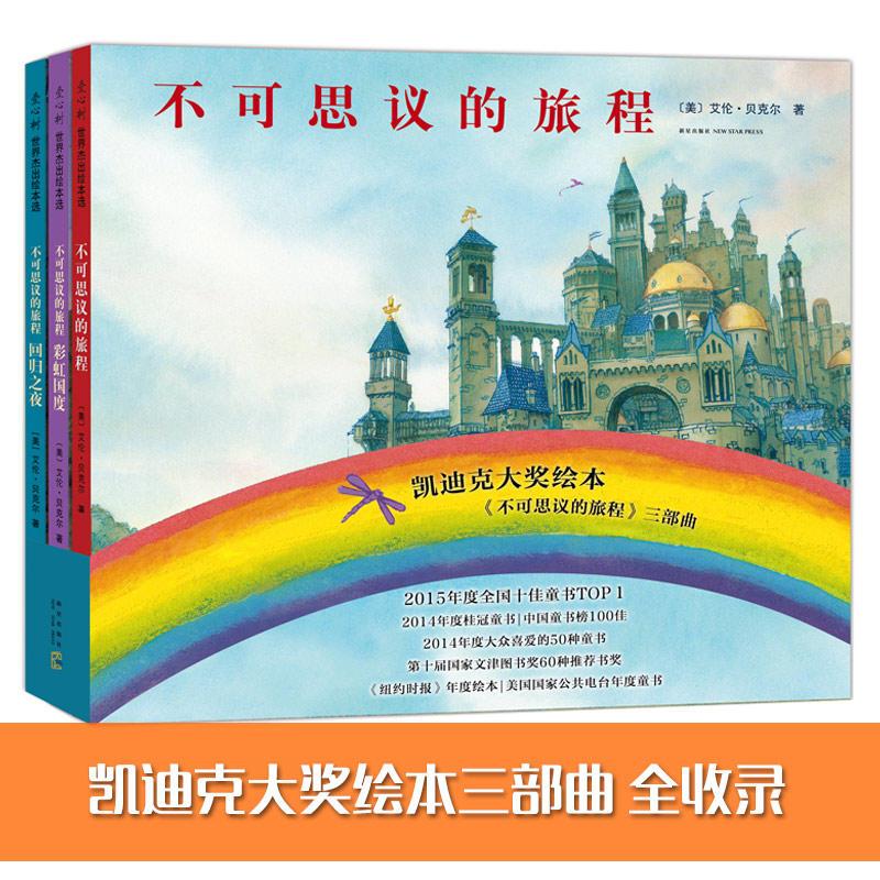 不可思议的旅程(全3册)(pdf+txt+epub+azw3+mobi电子书在线阅读下载)