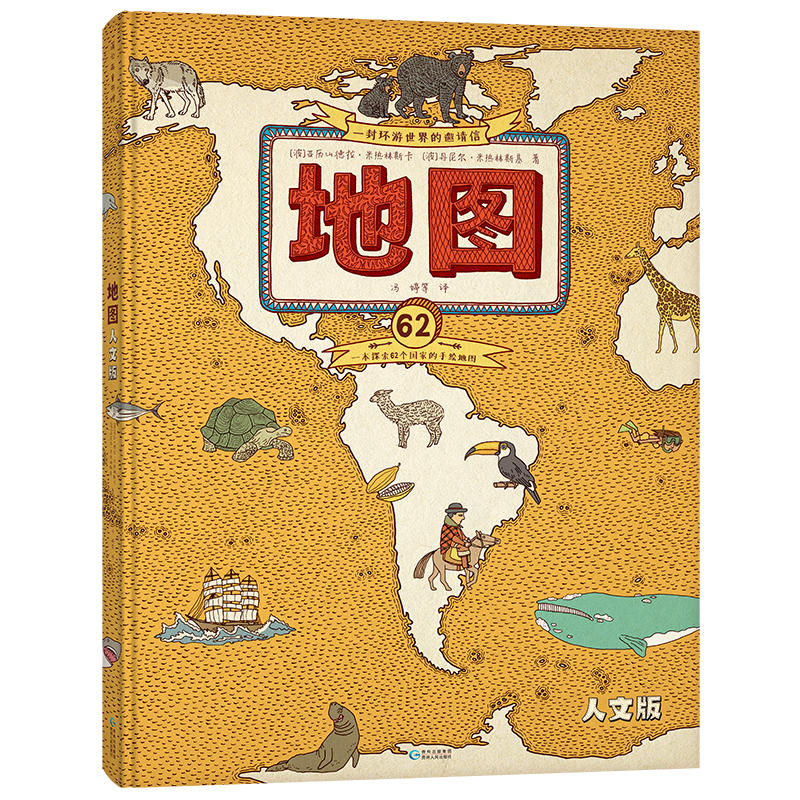 地图人文版(升级版)(pdf+txt+epub+azw3+mobi电子书在线阅读下载)
