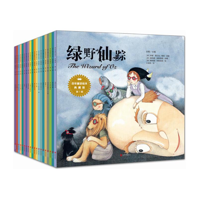 百年童话绘本典藏版(共30册)(pdf+txt+epub+azw3+mobi电子书在线阅读下载)