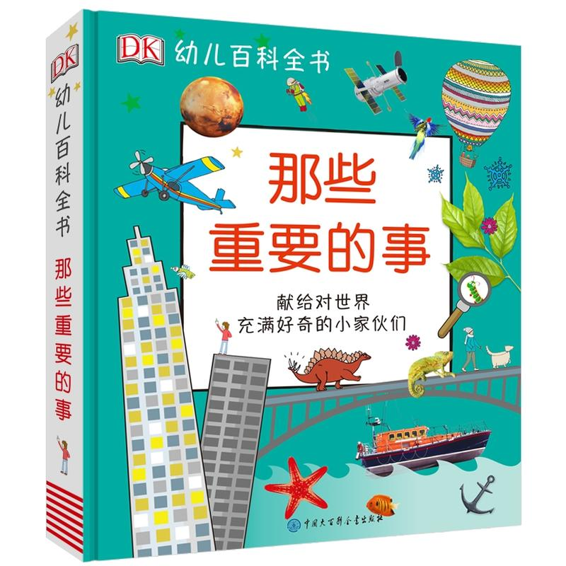DK幼儿百科(pdf+txt+epub+azw3+mobi电子书在线阅读下载)