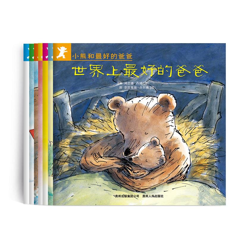 小熊和最好的爸爸(pdf+txt+epub+azw3+mobi电子书在线阅读下载)