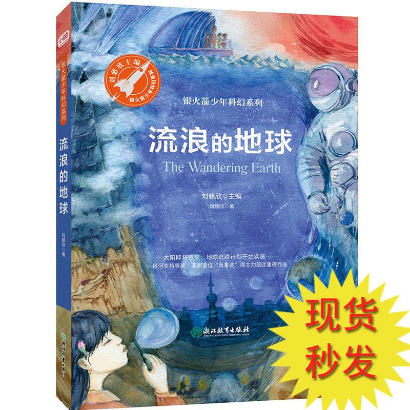 流浪的地球(pdf+txt+epub+azw3+mobi电子书在线阅读下载)