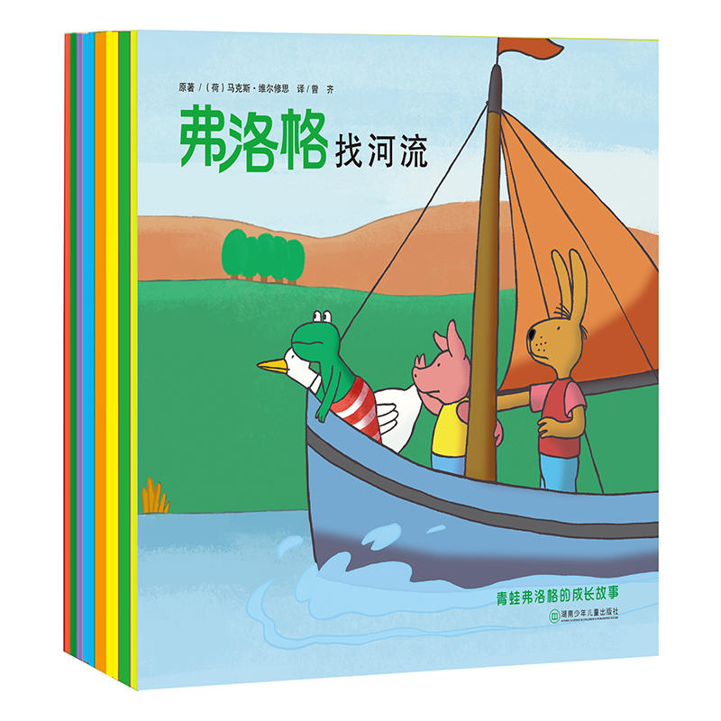 青蛙弗洛格的成长故事第二辑(全7册)(pdf+txt+epub+azw3+mobi电子书在线阅读下载)