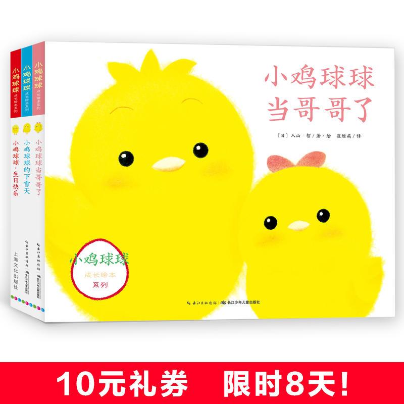 小鸡球球成长系列图画书:全3册(pdf+txt+epub+azw3+mobi电子书在线阅读下载)