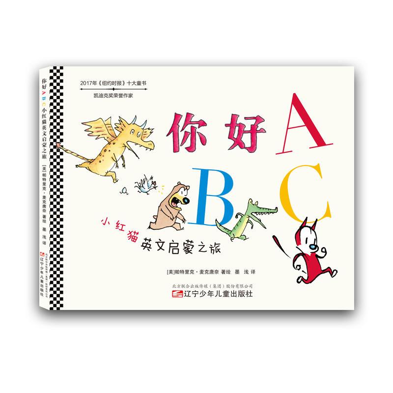 你好ABC:小红猫英文启蒙之旅(pdf+txt+epub+azw3+mobi电子书在线阅读下载)