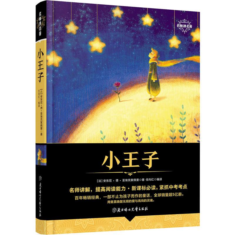 小王子-快乐读书吧-新课标必读名著精装版(pdf+txt+epub+azw3+mobi电子书在线阅读下载)