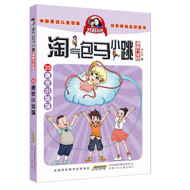 唐家小仙妹(pdf+txt+epub+azw3+mobi电子书在线阅读下载)