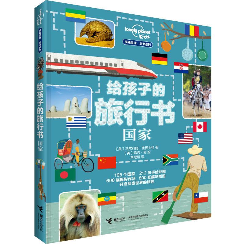 给孩子的旅行书(pdf+txt+epub+azw3+mobi电子书在线阅读下载)