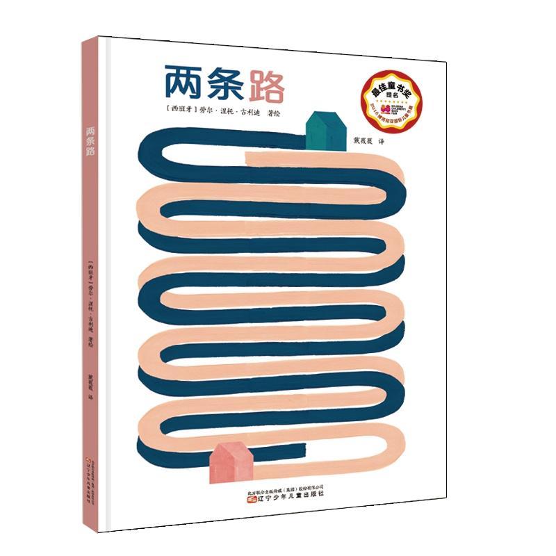 两条路(pdf+txt+epub+azw3+mobi电子书在线阅读下载)