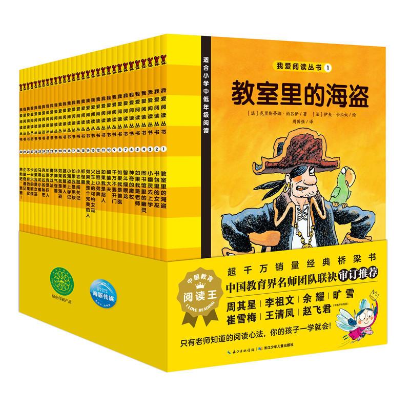 我爱阅读黄色系列全30册(pdf+txt+epub+azw3+mobi电子书在线阅读下载)