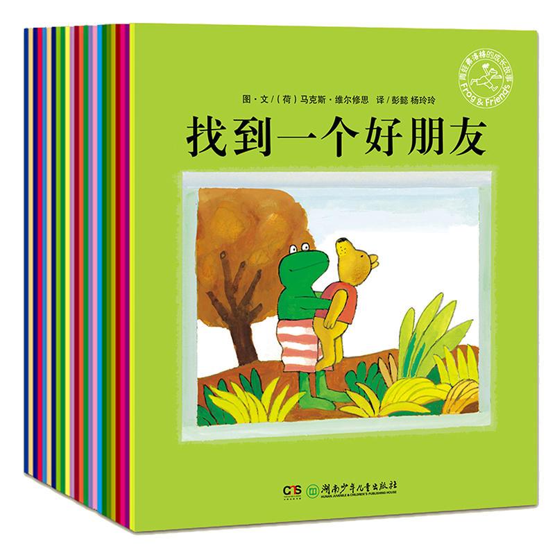 青蛙弗洛格的成长故事全三辑(全26册)(pdf+txt+epub+azw3+mobi电子书在线阅读下载)