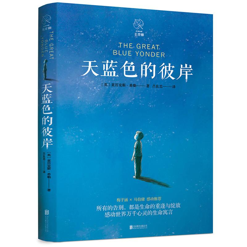天蓝色的彼岸(pdf+txt+epub+azw3+mobi电子书在线阅读下载)