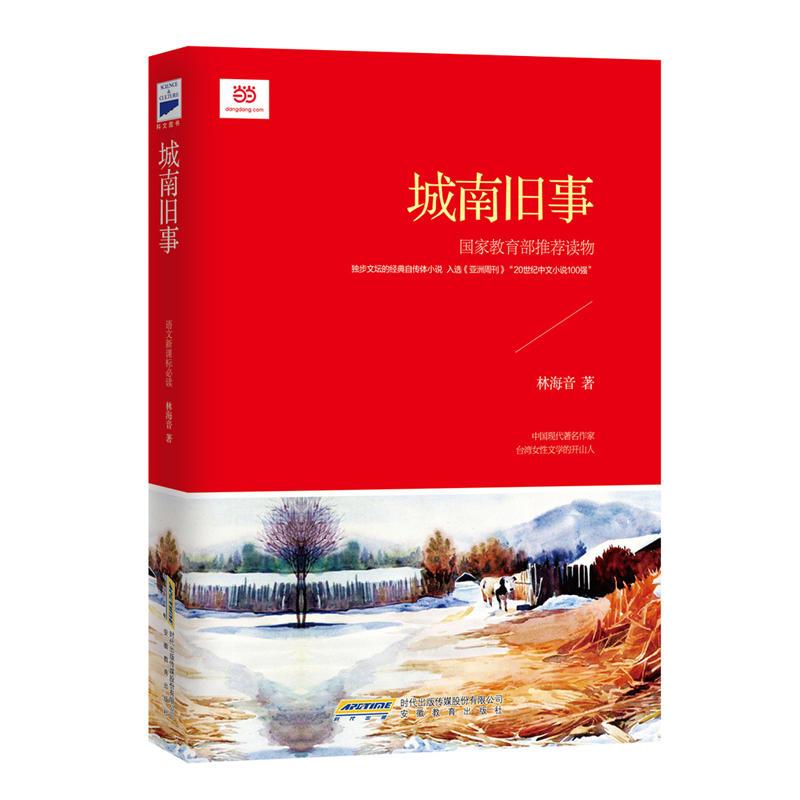 城南旧事(新课标)(pdf+txt+epub+azw3+mobi电子书在线阅读下载)