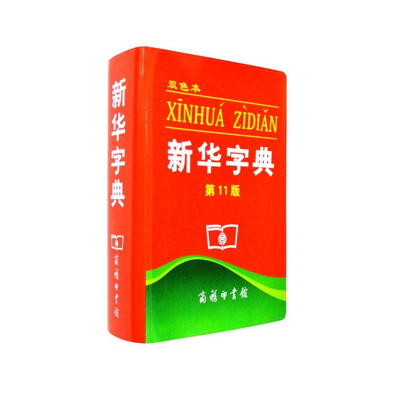 新华字典双色(pdf+txt+epub+azw3+mobi电子书在线阅读下载)