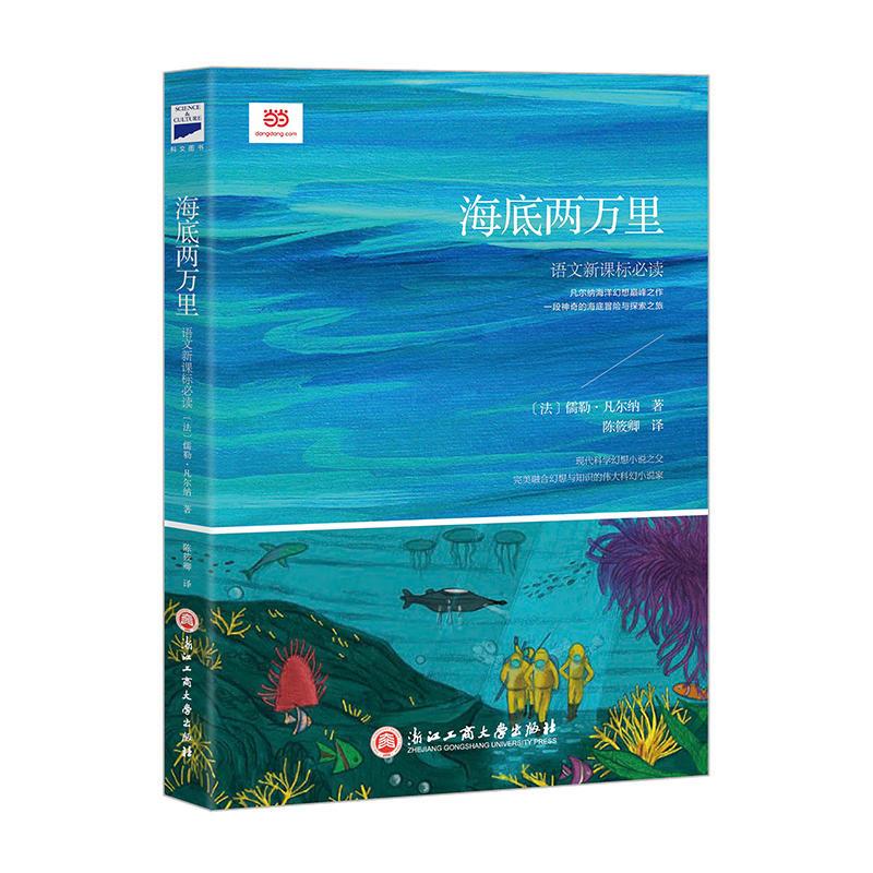 海底两万里(pdf+txt+epub+azw3+mobi电子书在线阅读下载)