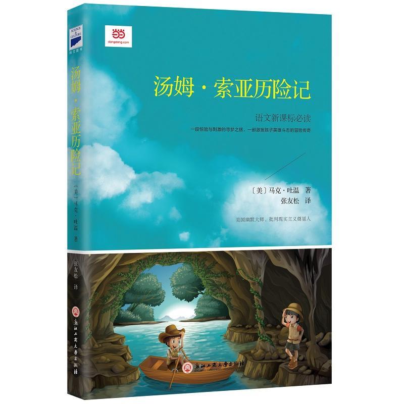 汤姆索亚历险记(pdf+txt+epub+azw3+mobi电子书在线阅读下载)