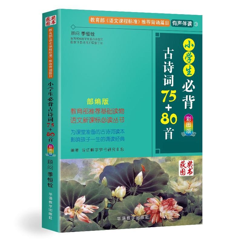 75+80首(彩图版)(pdf+txt+epub+azw3+mobi电子书在线阅读下载)