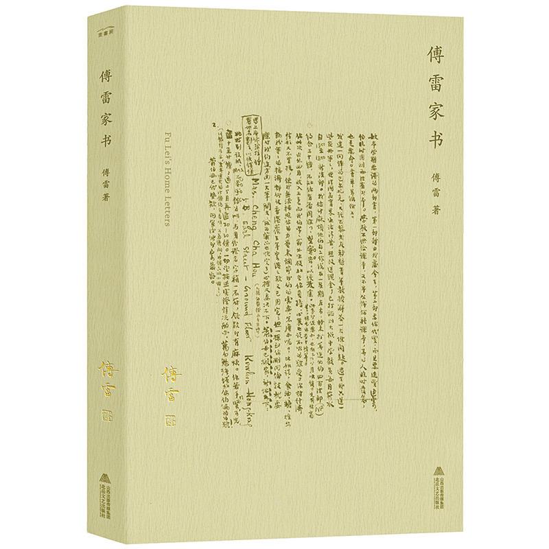 傅雷家书(pdf+txt+epub+azw3+mobi电子书在线阅读下载)
