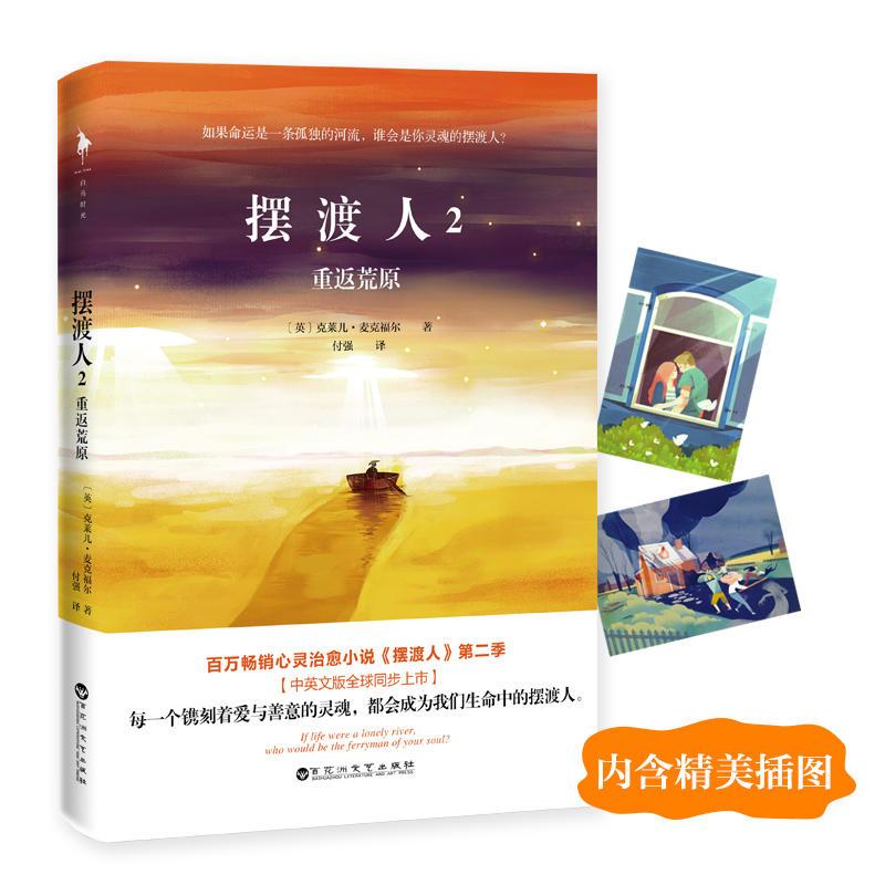 摆渡人2(pdf+txt+epub+azw3+mobi电子书在线阅读下载)