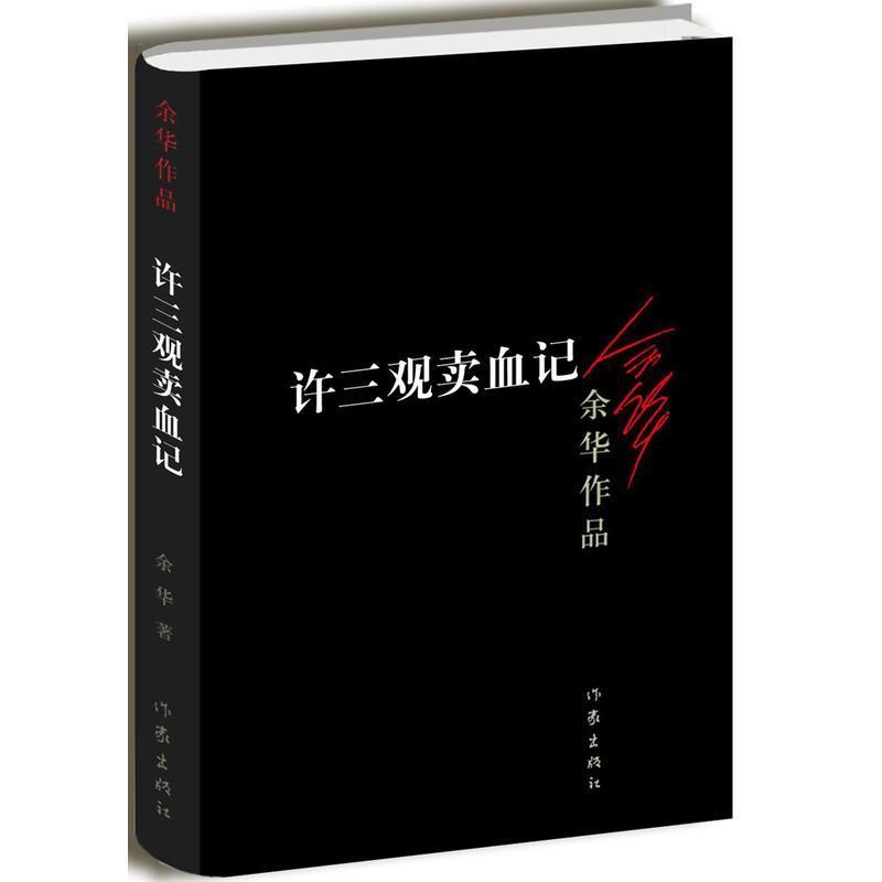 许三观卖血记(pdf+txt+epub+azw3+mobi电子书在线阅读下载)