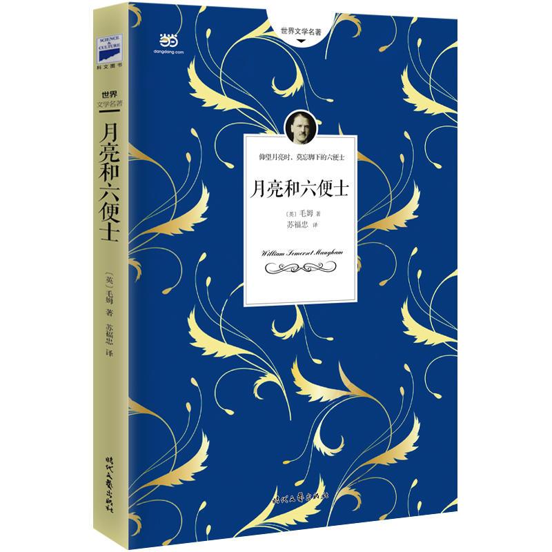 月亮和六便士(pdf+txt+epub+azw3+mobi电子书在线阅读下载)