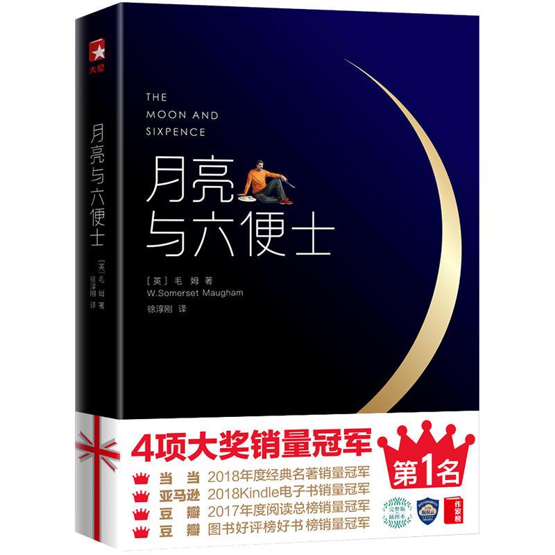 月亮与六便士(pdf+txt+epub+azw3+mobi电子书在线阅读下载)