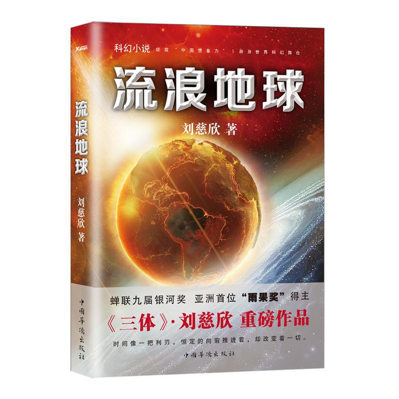 流浪地球(pdf+txt+epub+azw3+mobi电子书在线阅读下载)