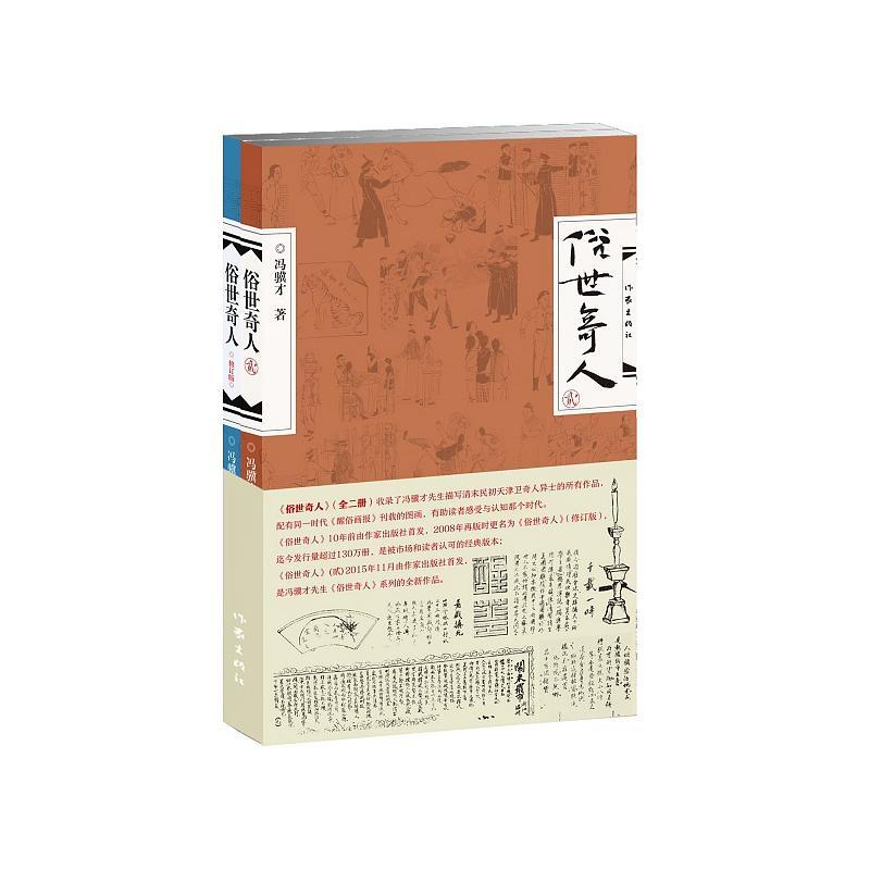 俗世奇人(全二册)(pdf+txt+epub+azw3+mobi电子书在线阅读下载)
