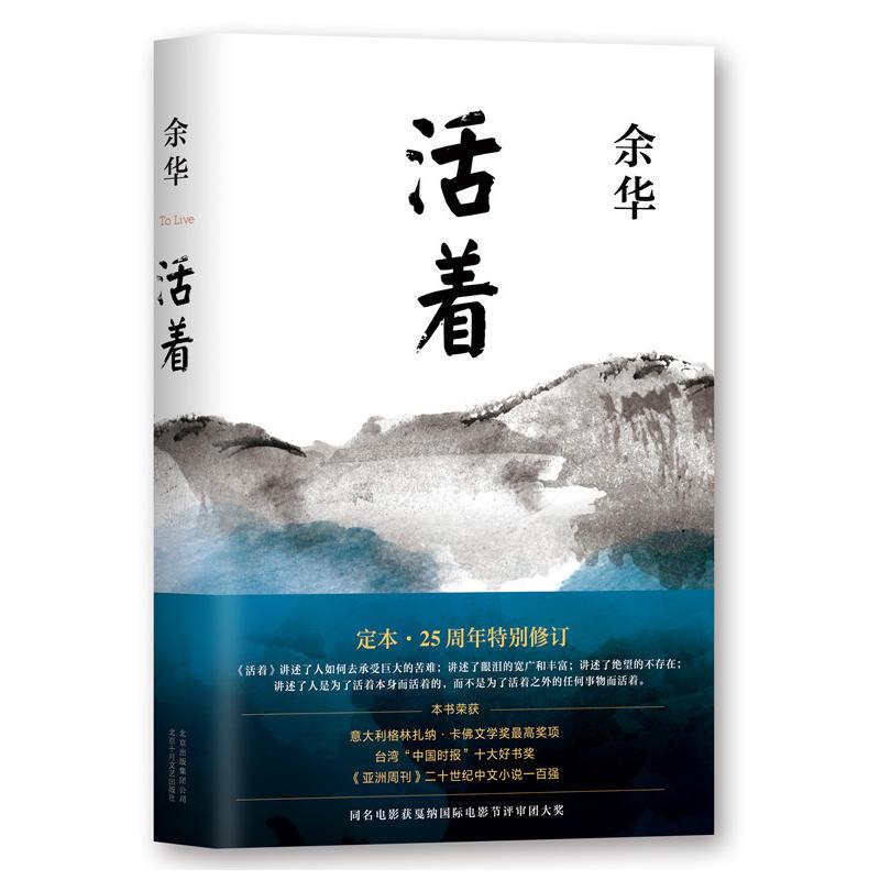 活着(精装版)(pdf+txt+epub+azw3+mobi电子书在线阅读下载)