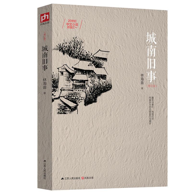 城南旧事(pdf+txt+epub+azw3+mobi电子书在线阅读下载)