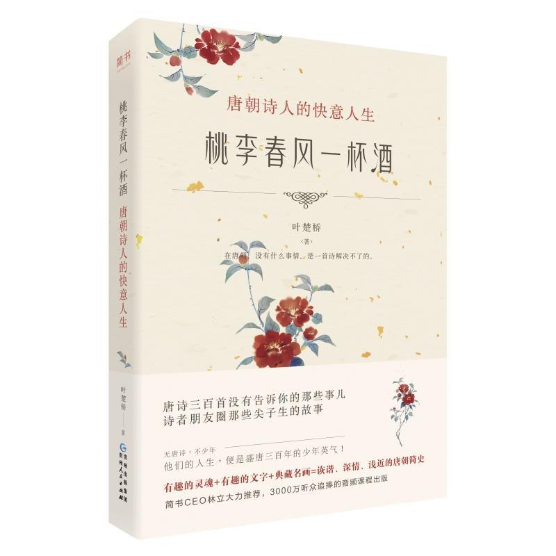 桃李春风一杯酒(诗词大会)(pdf+txt+epub+azw3+mobi电子书在线阅读下载)