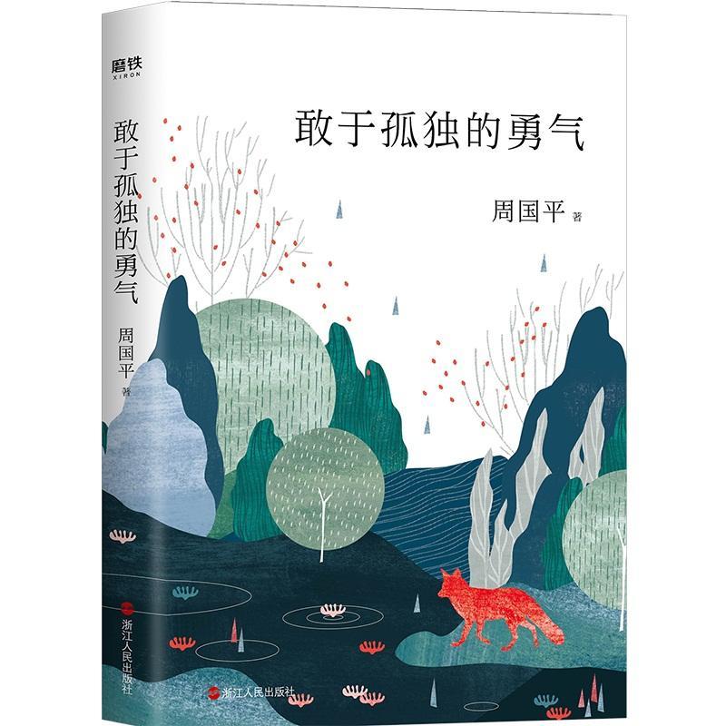 敢于孤独的勇气(pdf+txt+epub+azw3+mobi电子书在线阅读下载)