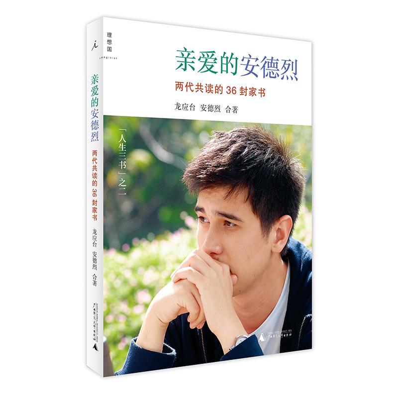 亲爱的安德烈(pdf+txt+epub+azw3+mobi电子书在线阅读下载)