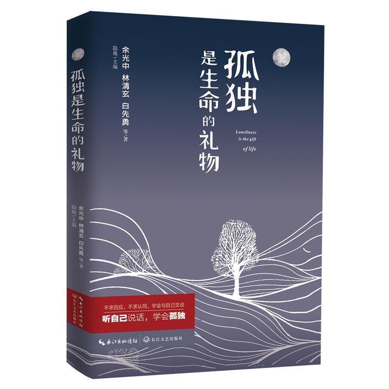孤独是生命的礼物新版(pdf+txt+epub+azw3+mobi电子书在线阅读下载)