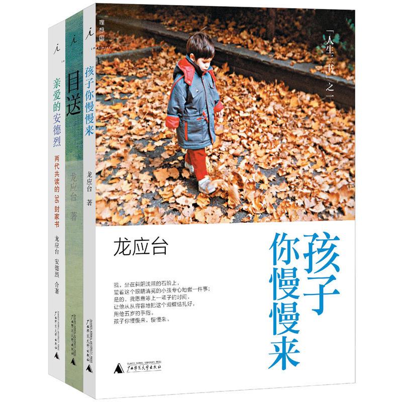 人生三书套装(pdf+txt+epub+azw3+mobi电子书在线阅读下载)