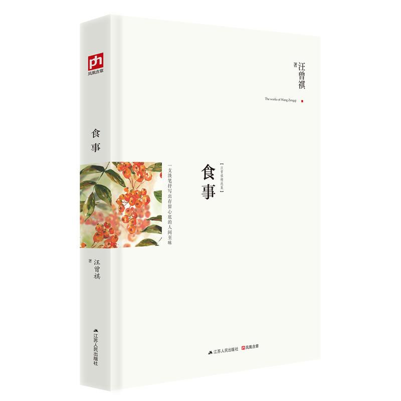 食事(pdf+txt+epub+azw3+mobi电子书在线阅读下载)