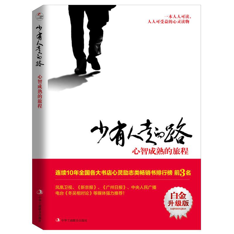 少有人走的路1(新)(pdf+txt+epub+azw3+mobi电子书在线阅读下载)
