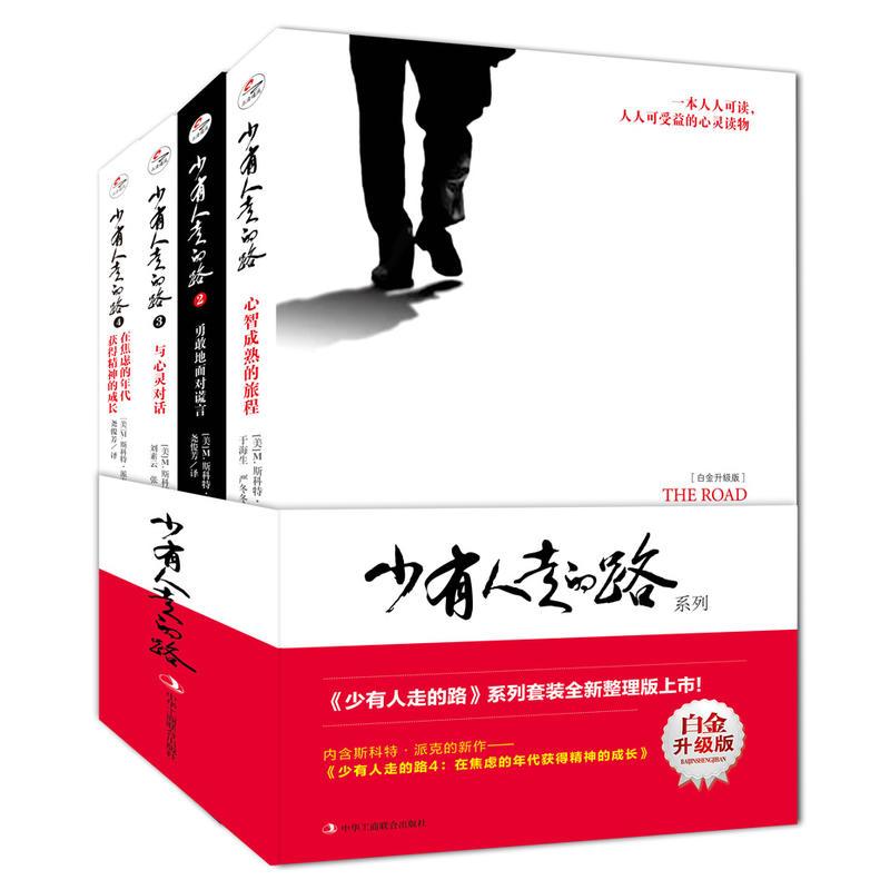 少有人走的路(1-4)(新)(pdf+txt+epub+azw3+mobi电子书在线阅读下载)