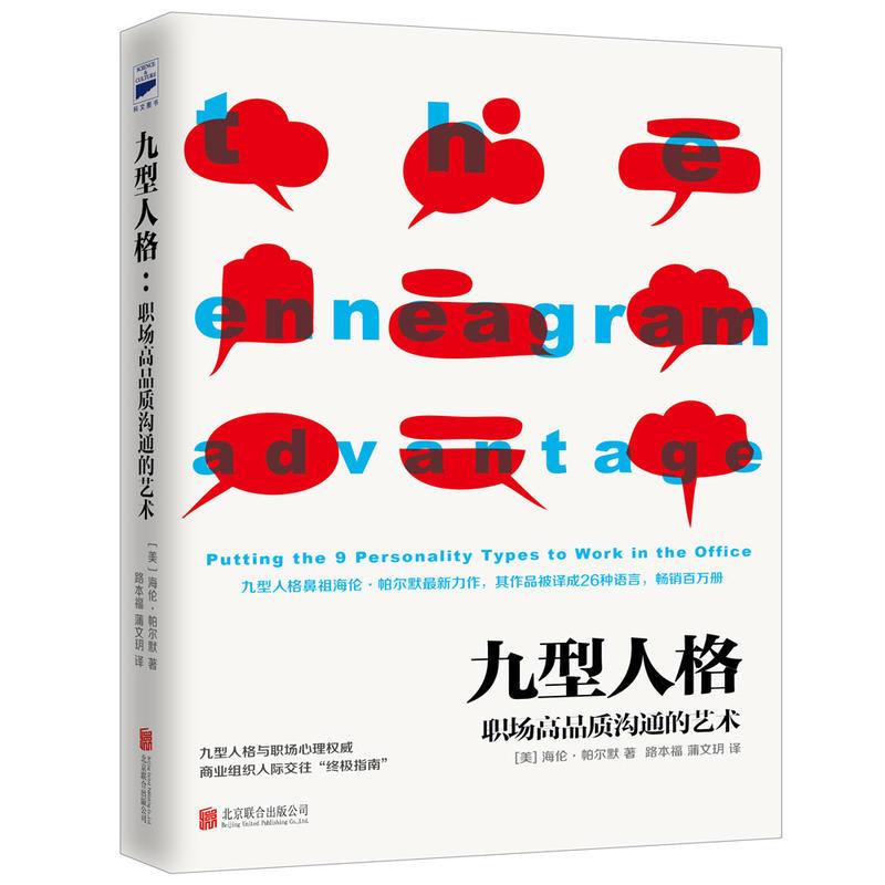 九型人格(pdf+txt+epub+azw3+mobi电子书在线阅读下载)