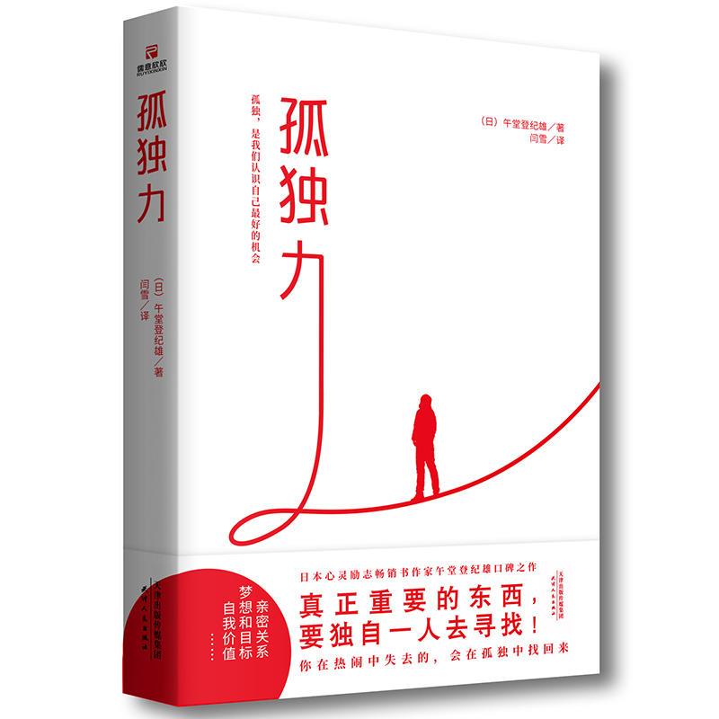孤独力(pdf+txt+epub+azw3+mobi电子书在线阅读下载)