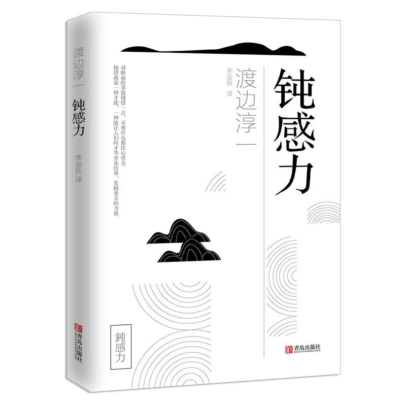 钝感力(pdf+txt+epub+azw3+mobi电子书在线阅读下载)