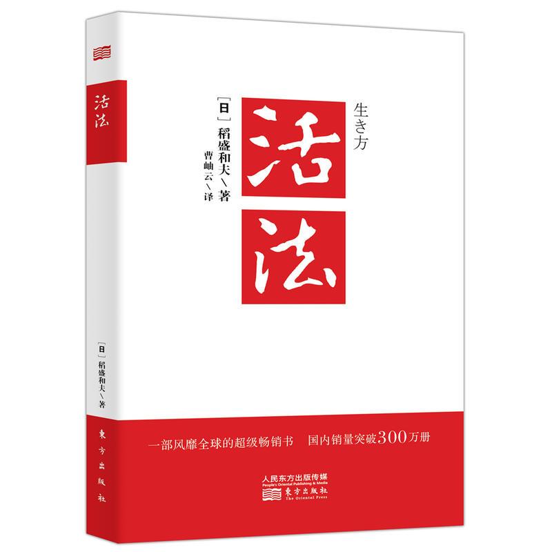 活法(pdf+txt+epub+azw3+mobi电子书在线阅读下载)